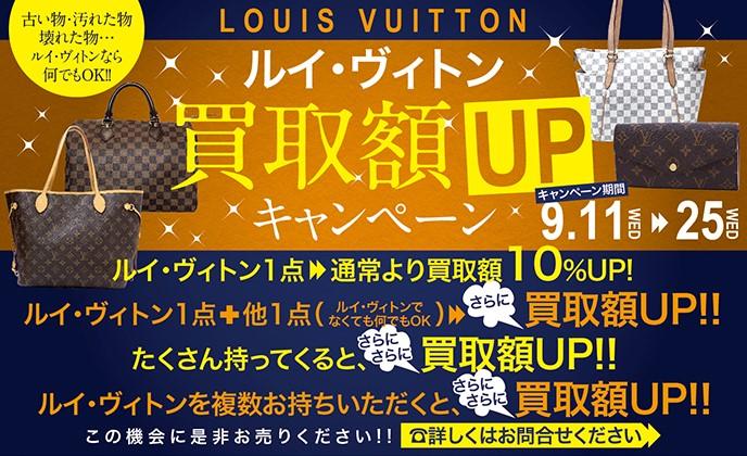 ルイ・ヴィトン 買取額UPキャンペーン 期間限定:2019年9月11日〜25日