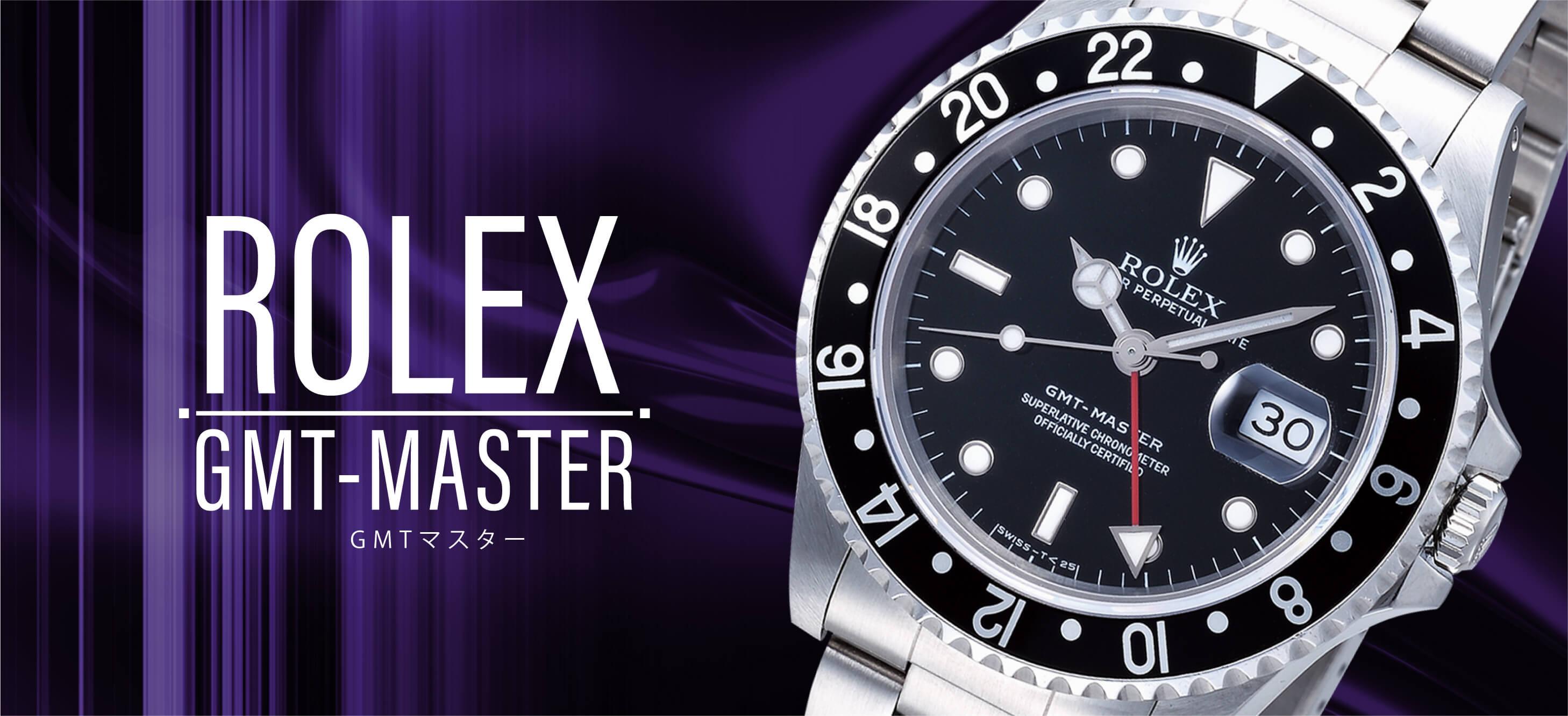 ロレックス GMTマスター