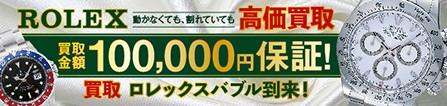 ROLEX買取保障!50,000円