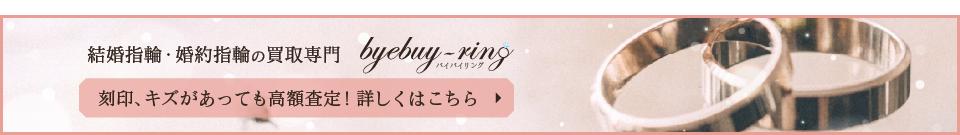 結婚指輪・婚約指輪の買取についてはこちら
