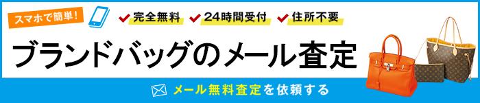 バッグ査定フォーム