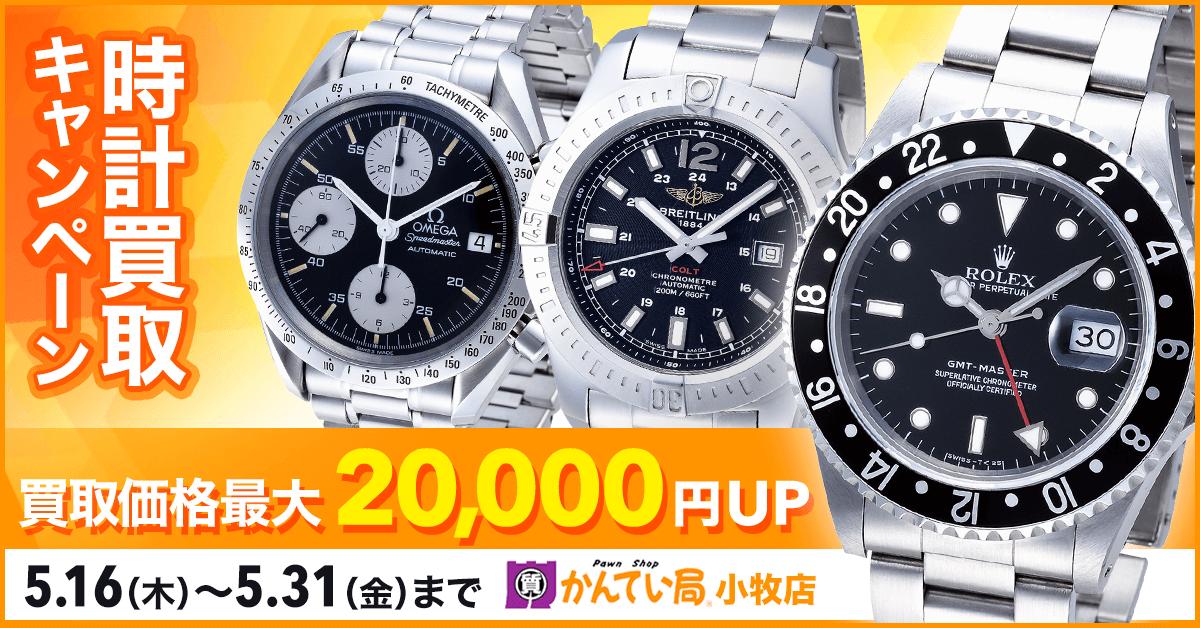 【期間限定】時計買取キャンペーン実施中! 5/16〜5/31
