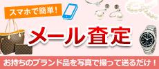 メール査定サービス