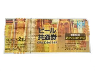 券 値段 ビール