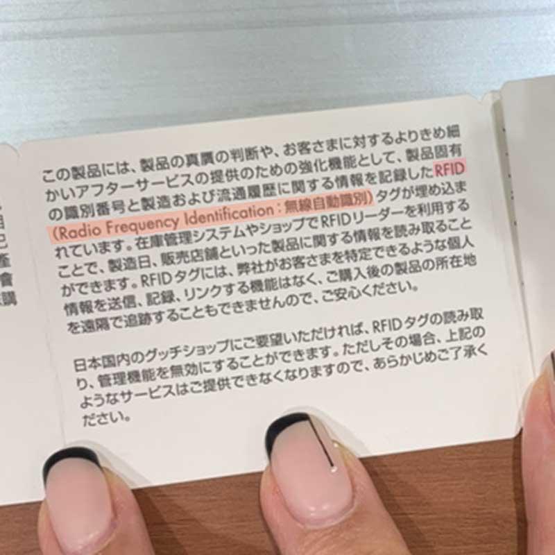 RFIDの説明書